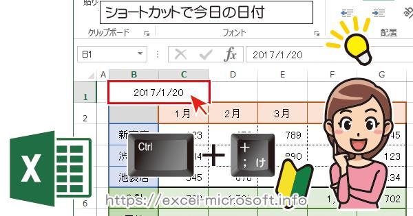 ショートカットで今日の日付を入力|エクセル(Excel)の使い方