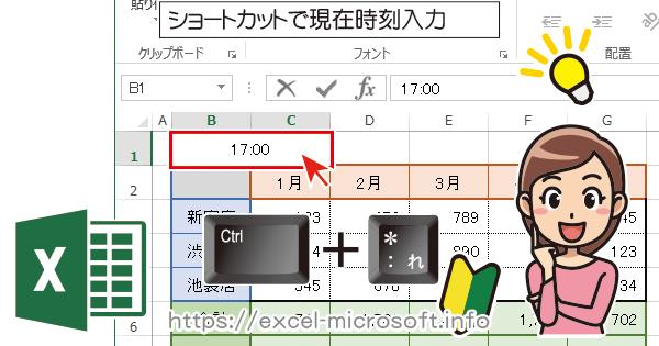 ショートカットで現在時刻を入力|エクセル(Excel)の使い方