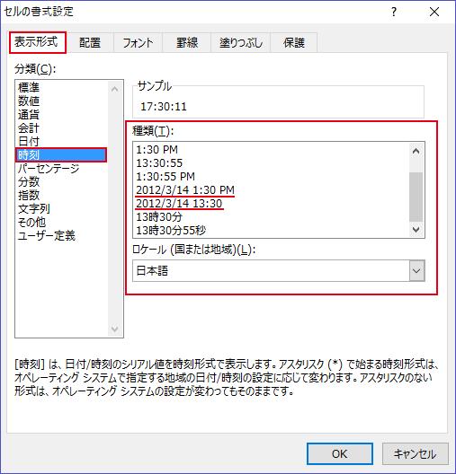 Excelの日付の書式設定を変更する