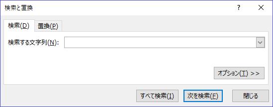 Excelの検索ウィンドウ