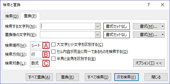 置換・検索範囲や対象の設定などを指定可能