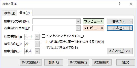 Excelで検索・置換する書式を適宜指定