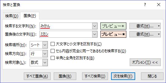 書式と文字列の両方を置換する方法