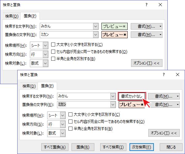 検索・置換のオプションで「書式セットなし」の状態に戻す