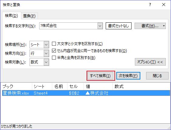 ワイルドカードを使った検索結果が下部の表示される