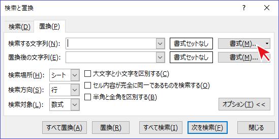 Excelで検索したい書式を設定