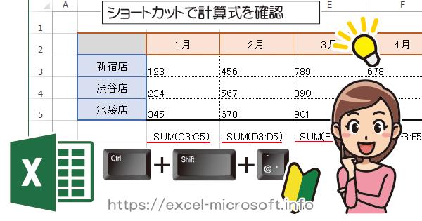 シートの計算式を確認するショートカット|エクセル(Excel)の使い方