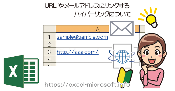 URLやメールアドレスのハイパーリンクの設定と解除