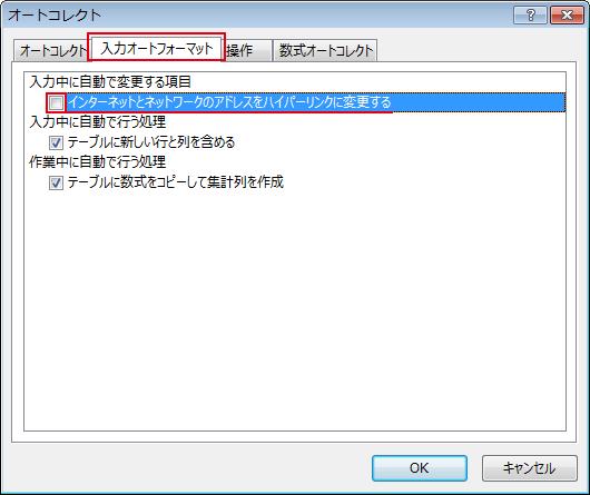 エクセル(Excel)[文章校正]→[オートコレクトのオプション]ボタン