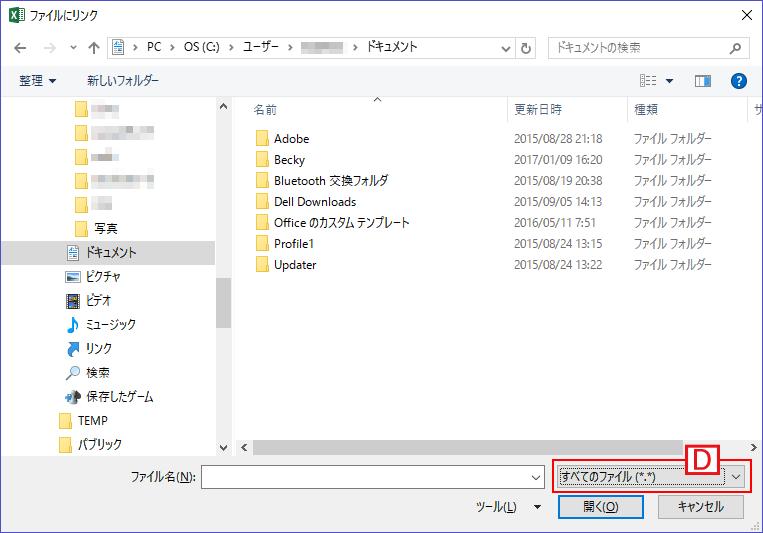 ハイパーリンクで指定できるファイル形式を指定