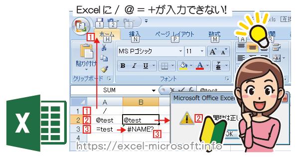 Excelで @ / = +が入力できない