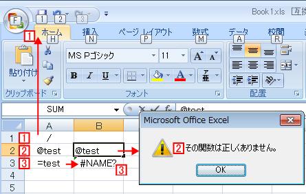 エクセル(Excel)で「@」「/」「=」はそのまま入力できない