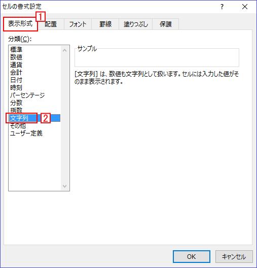 エクセル(Excel) [表示形式]→[文字列]でも「@」「=」は入力可能