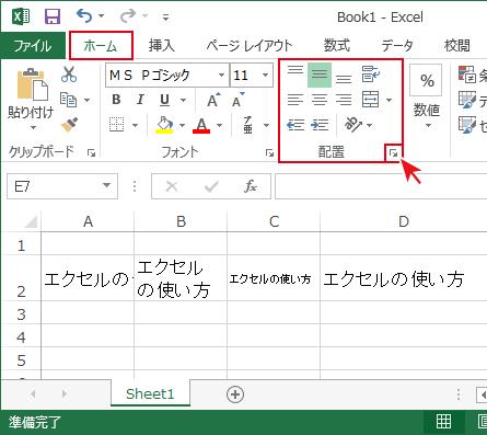 Excelではメニューの「書式」→「セル」