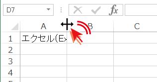 エクセル(Excel)のセル幅を調整する