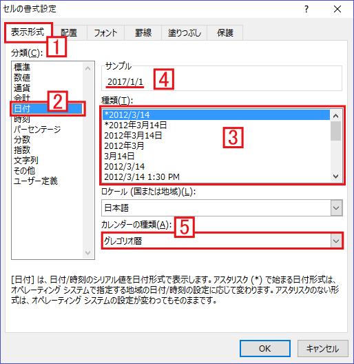 Excelの日付表示形式を西暦から選択