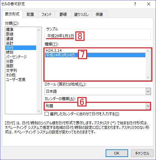 Excelの日付表示形式を和暦から選択