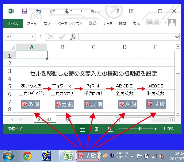 Excelのデータ入力規則機能でセルごとに入力モードを指定
