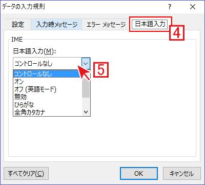 Excelのデータの入力規則ウィンドウから入力モードを指定