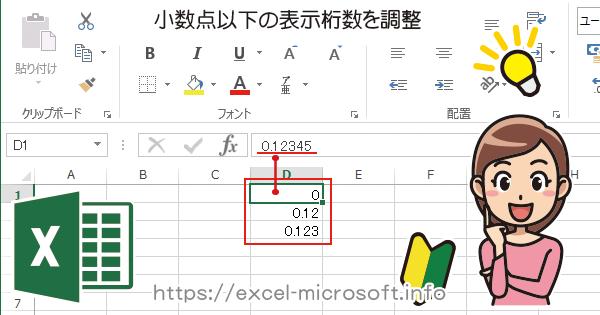 Excelで小数点以下の桁数を設定