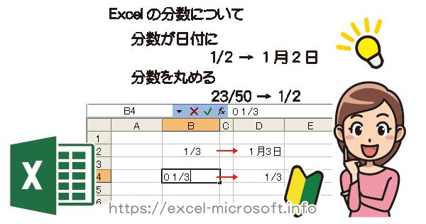 Excelの分数表示について(日付になってしまう)