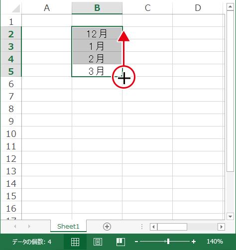 Excelのオートフィルは上方向にも機能する