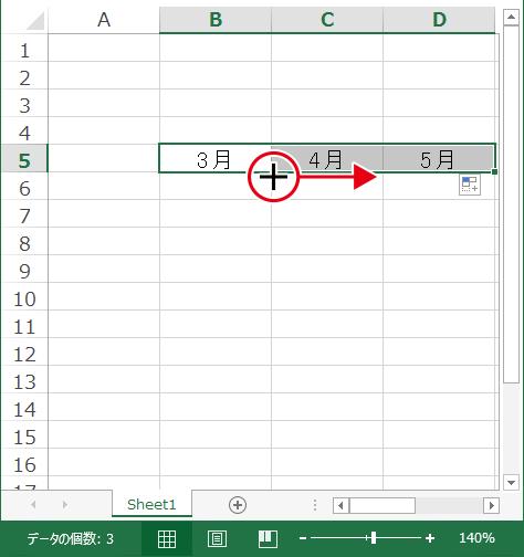 Excelのオートフィルは右方向にも連続データの入力ができる