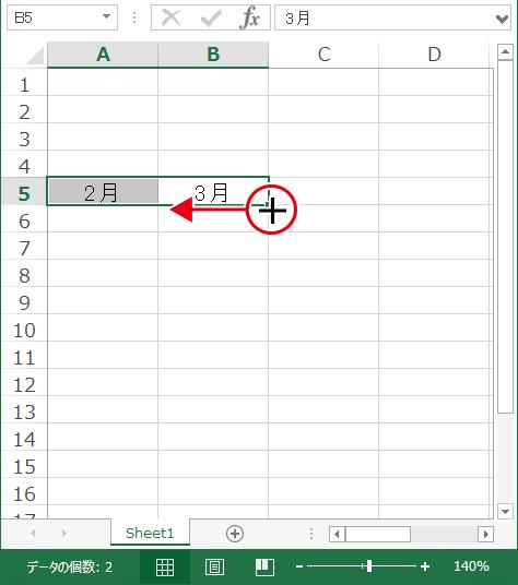 Excelのオートフィルは左方向にも機能する
