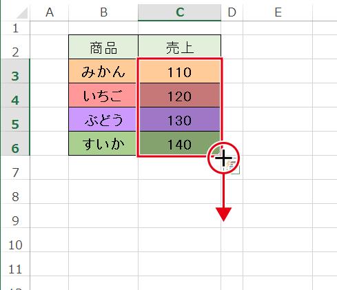 Excelの書式設定を含むオートフィルについて