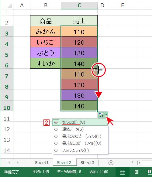 [セルのコピー]を選択すると元のセルと同じ値・同じ書式がコピー