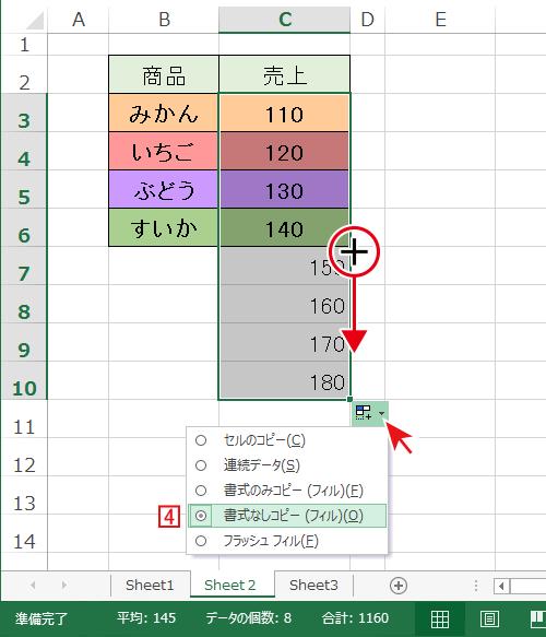 オートフィルオプションで[書式なしコピー]を選択すると値のみ連続したデータとしてコピー