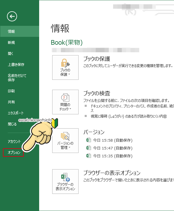 Excelの[ファイル]から[オプション]を選択