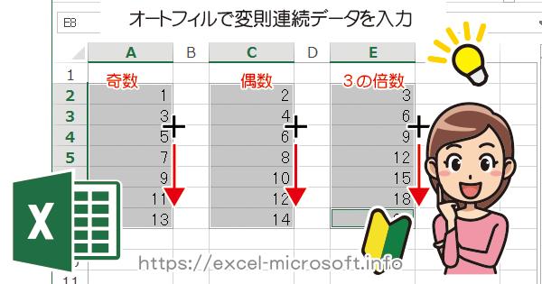 オートフィルで奇数,偶数,倍数などの変則連続データを入力|Excelの使い方
