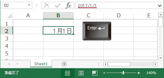 Excelで分数形式で入力された日付は年情報も補完される
