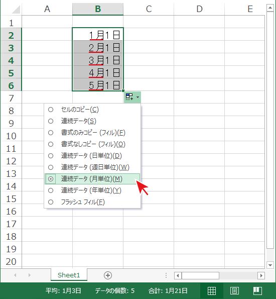 Excelのオートフィルでコピーされた日付を月単位に再指定