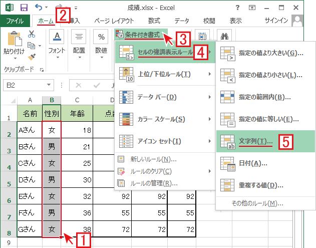 エクセルの条件付き書式で条件を満たすセルを強調表示する手順