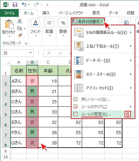 [ルールの管理]から条件付き書式の設定を追加/修正/削除する