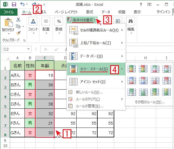 エクセルの条件付き書式で値の大小で色をグラデーションで表現する手順