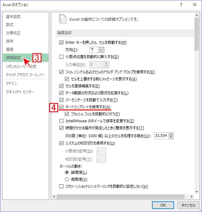 詳細設定からオートコンプリートを使用するをチェック