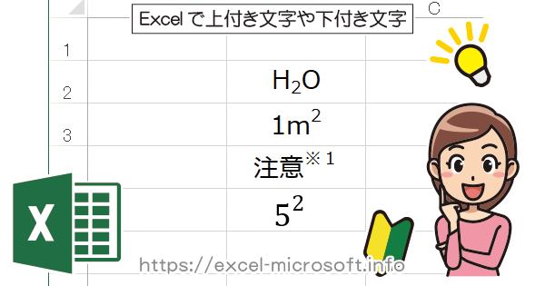 化学記号やべき乗など上付き文字や下付き文字を入力|Excelの使い方