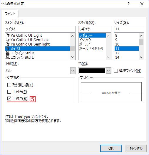 Excelのセルの書毀棄設定ウインドウで下付きを選択