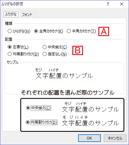 Excelのフリガナはひらがなカタカタと配置を指定可能