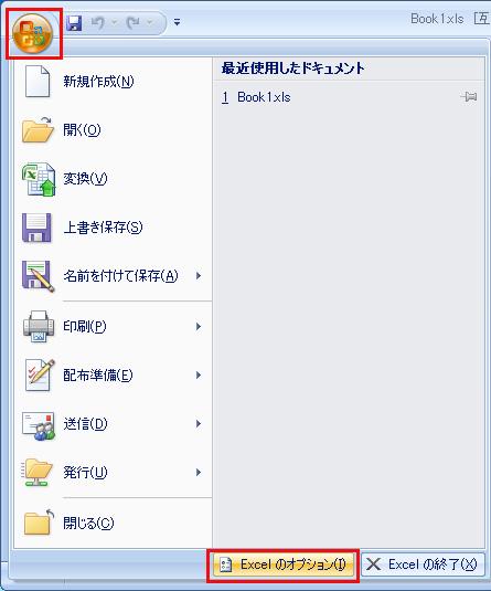 エクセル(Excel)2007の場合は[オフィス]ボタン→の[オプション]