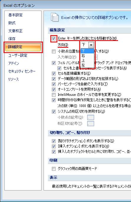 エクセル(Excel)2007でEnterの移動方向を設定