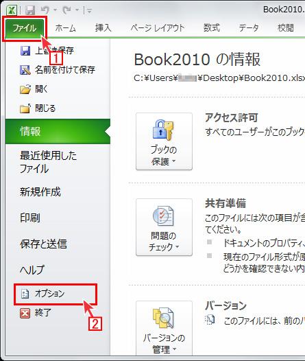 エクセル(Excel)2010の場合は[オフィス]ボタン→の[オプション]