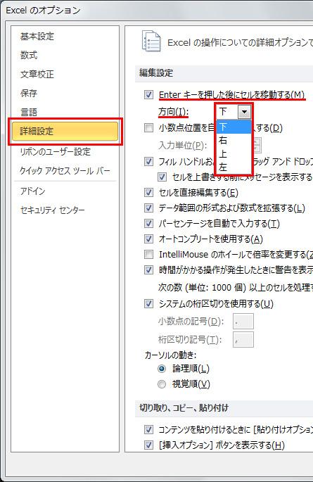 エクセル(Excel)2010でEnterの移動方向を設定