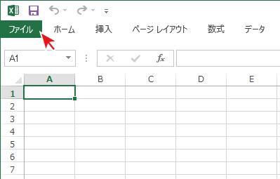 エクセル(Excel)2013の場合は[ファイル]をクリックしメニューを表示