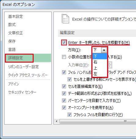 エクセル(Excel)2013でEnterの移動方向を設定