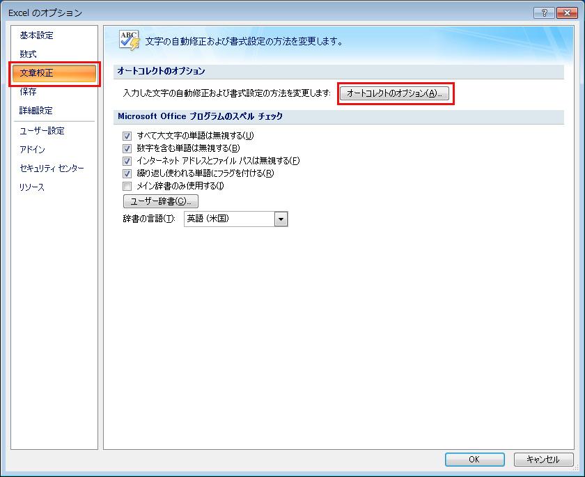 エクセル(Excel)2007 [文章校正]→[オートコレクトのオプション]ボタン