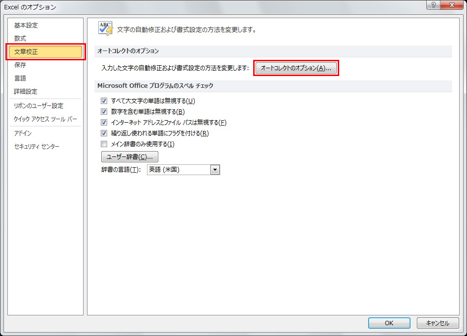 エクセル(Excel)2010 [文章校正]→[オートコレクトのオプション]ボタン